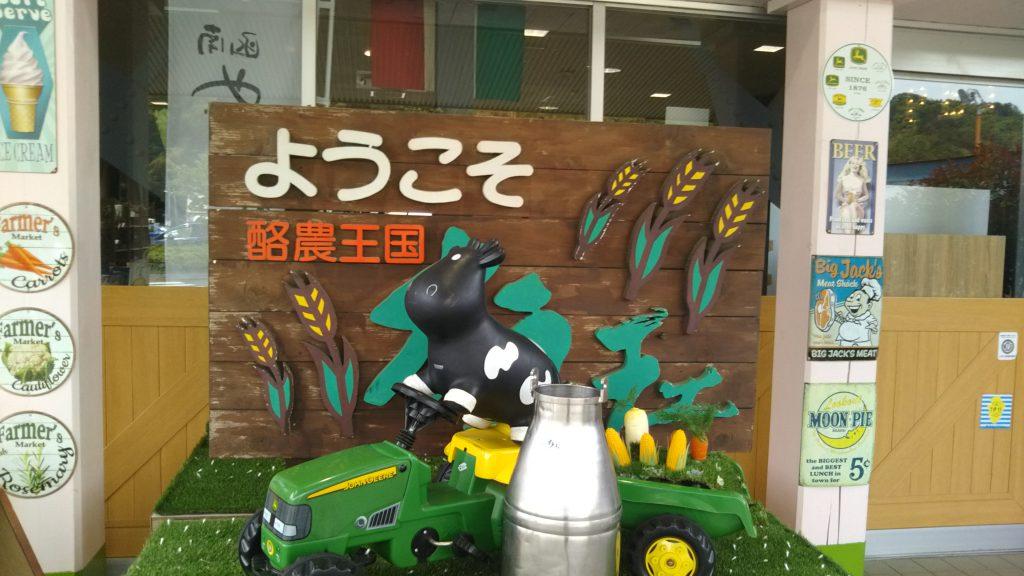伊豆丹那の酪農王国オランチェ