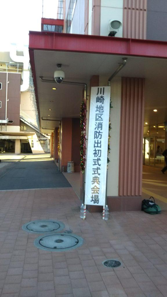 平成31年川崎地区消防出初式